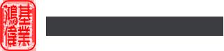 w88登录鸿基伟业w88优德用户注册设计工程有限公司