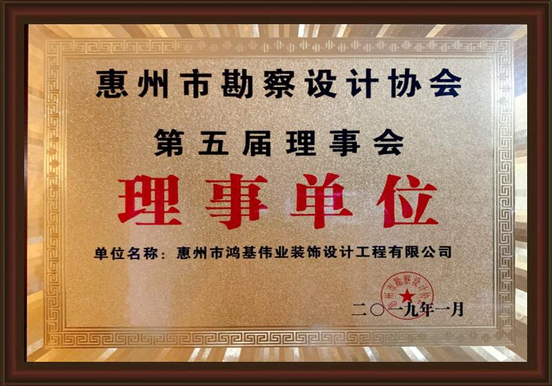 w88登录勘察设计协会第五届理事会理事单位