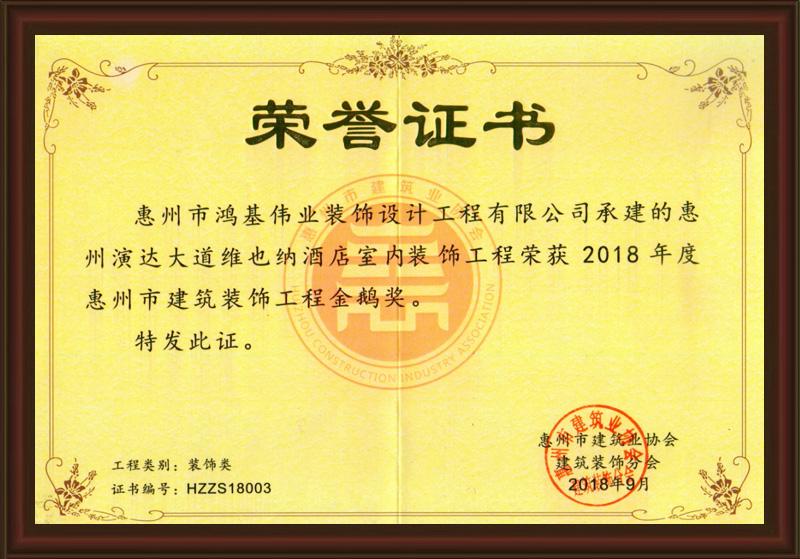 2018年w88登录建筑w88优德用户注册工程金鹅奖