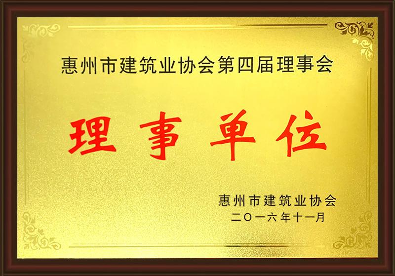 w88登录建筑协会第四届理事会理事单位